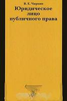 Чиркин В.Е. Юридическое лицо публичного права
