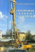 Р. А. Мангушев, А. В. Ершов, А. И. Осокин Современные свайные технологии