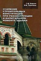 Г. М. Бадьин, Н. В. Таничева Усиление строительных конструкций при реконструкции и капитальном ремонте зданий