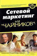 Зиг Зиглар, Джон П. Хейз Сетевой маркетинг для `чайников`
