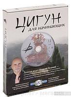Цигун для начинающих (Книга+DVD в коробке)