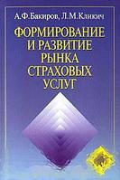 А. Ф. Бакиров, Л. М. Кликич Формирование и развитие рынка страховых услуг