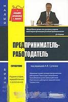 Под редакцией А. В. Сутягина Предприниматель-работодатель
