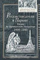 Русские писатели в Париже. Взгляд на французскую литературу 1920 - 1940