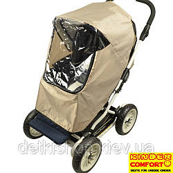 Універсальний дощовик-вітрозахист на прогулянкову коляску (Kinder Comfort, бежевий)