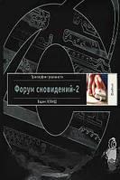 Вадим Зеланд Форум сновидений-2 (+ аудиокнига MP3)