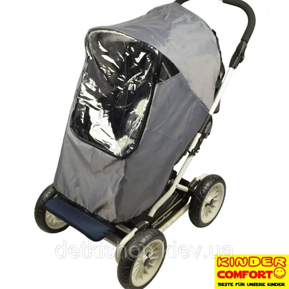 Универсальный дождевик-ветрозащита на прогулочную коляску (Kinder Comfort, серый)