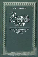В. М. Красовская Русский балетный театр от возникновения до середины XIX века