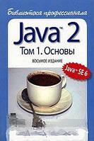 Кей С. Хорстманн, Гари Корнелл Java 2. Библиотека профессионала. Том 1. Основы