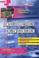 В. И. Борисов, В. М. Зинчук Помехозащищенность систем радиосвязи. Вероятностно-временной подход
