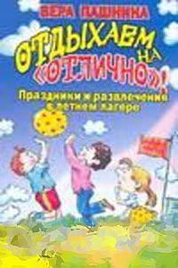 Вера Пашнина Отдыхаем на `отлично`! Праздники и развлечения в летнем лагере - Книжный магазин Bookmart в Киеве