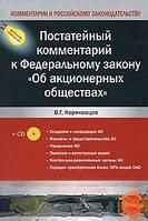 В. Г. Коряковцев Постатейный комментарий к Федеральному закону `Об акционерных обществах` (+ CD-ROM)