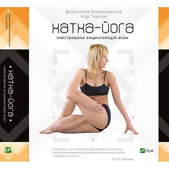 Хатха-йога Иллюстрированная энциклопедия асан
