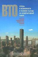 ВТО. Механизм взаимодействия национальных экономик. Угрозы и возможности в условиях выхода на международный рынок