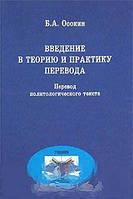 Б. А. Осокин Введение в теорию и практику перевода. Перевод политологического текста