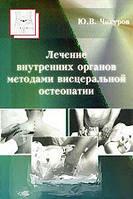 Ю. В. Чикуров Лечение внутренних органов методами висцеральной остеопатии