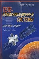 И. М. Тепляков Телекоммуникационные системы. Сборник задач