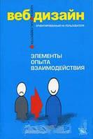 Дж. Гарретт Веб-дизайн. Книга Дж. Гарретта. Элементы опыта взаимодействия