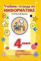 С. Н. Тур, Т. П. Бокучава Учебник-тетрадь по информатике. 4 класс
