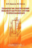 В. И. Шарапов, М. Е. Орлов Технологии обеспечения пиковой нагрузки систем теплоснабжения