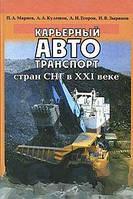 Мариев П.Л. и др. Карьерный автотранспорт стран СНГ в ХХI веке