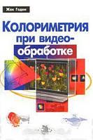 Жак Годен Колориметрия при видеообработке (+ CD-ROM)