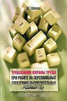 О. С. Ефремова Требования охраны труда при работе на персональных электронно-вычислительных машинах (ПК)