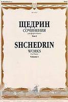 Р. Щедрин. Сочинения для фортепиано. В 2 томах. Том 1. 24 прелюдии и фуги / R. Shchedrin. Works for Piano. Volume 1