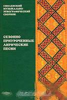 Смоленский музыкально-этнографический сборник. Том 3. Сезонно приуроченные лирические песни