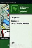 Г. В. Ярочкина Задачник по радиоэлектронике