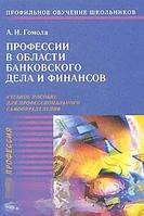 А. И. Гомола Профессии в области банковского дела и финансов