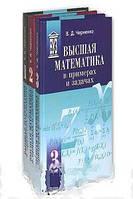 В. Д. Черненко Высшая математика в примерах и задачах (комплект из 3 книг)