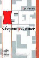 Сэл Мангано XSLT. Сборник рецептов