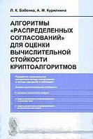 Л. К. Бабенко, А. М. Курилкина Алгоритмы `распределенных согласований` для оценки вычислительной стойкости криптоалгоритмов