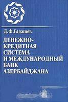 Д. Ф. Гаджиев Денежно-кредитная система и Международный банк Азербайджана