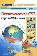 С. В. Черников, Ф. А. Резников Dreamweaver CS3. Строим Web-сайты (+ CD-ROM)