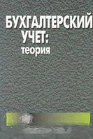 С. И. Церпенто, Н. В. Игнатова, Д. П. Церпенто Бухгалтерский учет. Теория