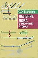 Карпешин Ф.Ф. Деление ядра в мюонных атомах и резонансная конверсия