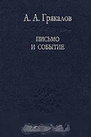 Грякалов А.А. Письмо и событие: эстетическая топография современности