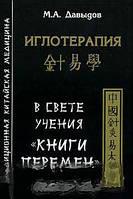 М. А. Давыдов Иглотерапия в свете учения `Книги перемен`