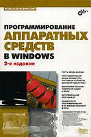 Всеволод Несвижский Программирование аппаратных средств в Windows (+ CD-ROM)
