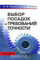 А. Б. Романов, Ю. Н. Устинов Выбор посадок и требований точности