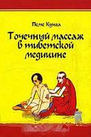 Пеме Кунга Точечный массаж в тибетской медицине