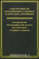 Советское общество в воспоминаниях и дневниках. Том 6. Аннотированный библиографический указатель книг, публикаций в сборниках и журналах