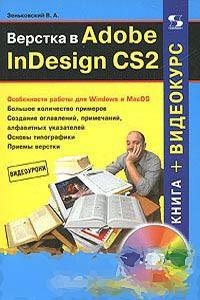 В. А. Зеньковский Верстка в Adobe InDesign CS2 (+ CD-ROM) - Книжный магазин Bookmart в Киеве