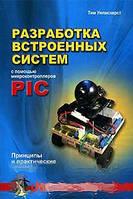 Тим Уилмсхерст Разработка встроенных систем с помощью микроконтроллеров PIC. Принципы и практические примеры (+ CD-ROM)