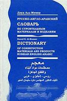 Дауд Аль-Мунир Русско-англо-арабский словарь по строительным материалам и изделиям / Dictionary of Consrtuction Materials and Products