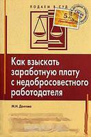 М. Н. Долгова Как взыскать заработную плату с недобросовестного работодателя