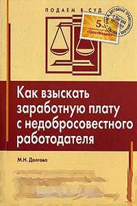 М. Н. Долгова Как взыскать заработную плату с недобросовестного работодателя - Книжный магазин Bookmart в Киеве