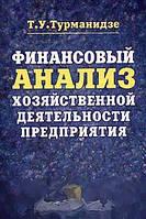 Т. У. Турманидзе Финансовый анализ хозяйственной деятельности предприятия